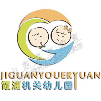 福建霞浦县机关幼儿园校徽