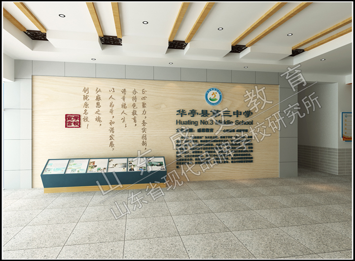 甘肃省华亭三中办公楼大厅
