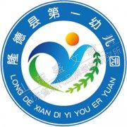 宁夏隆德县第一幼儿园校徽