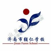 山东济南辅仁学校校徽