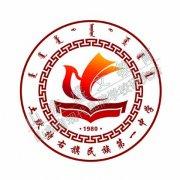 土默特右旗民族第一太阳城娱乐网投校