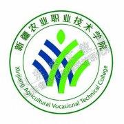 新疆农业职业技术学院校徽