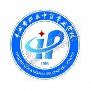 平阴市职业中等专业学校校